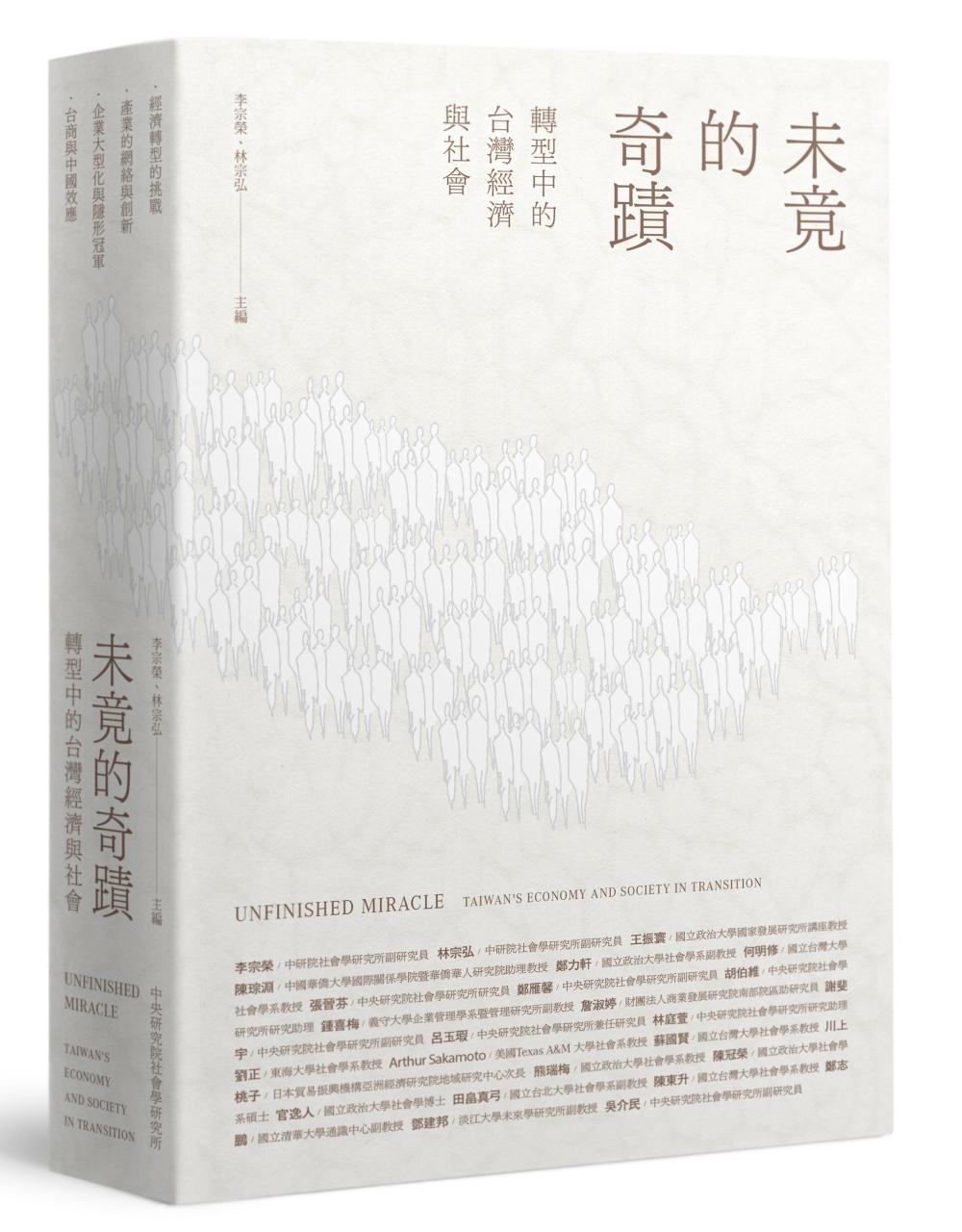 未竟的奇蹟:轉型中的台灣經濟與社會(精裝)