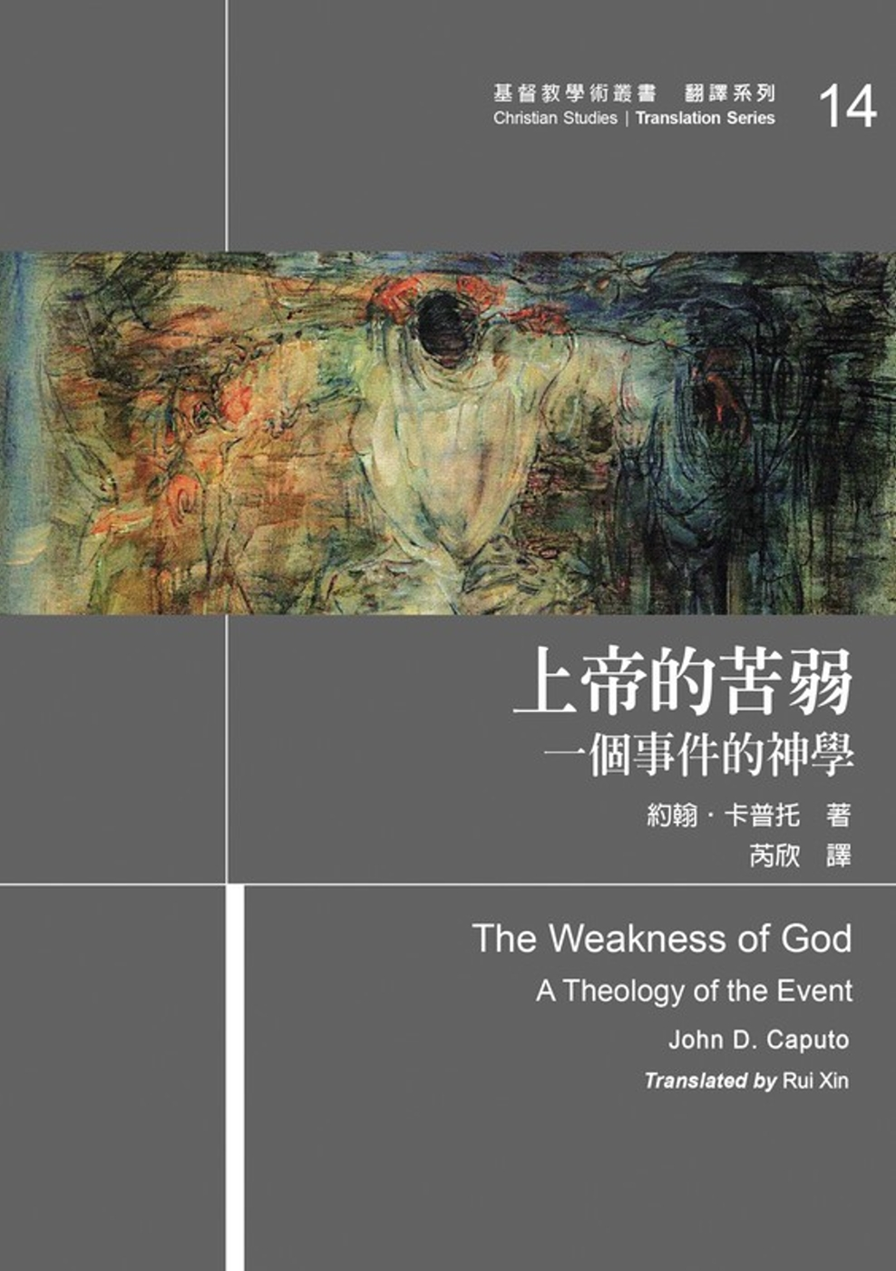 ◤博客來BOOKS◢ 暢銷書榜《推薦》上帝的苦弱:一個事件神學