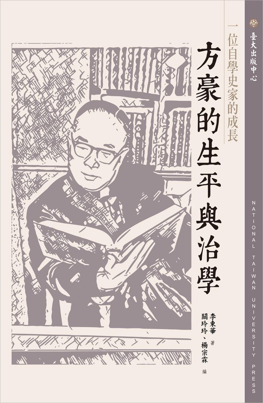 ◤博客來BOOKS◢ 暢銷書榜《推薦》一位自學史家的成長:方豪的生平與治學