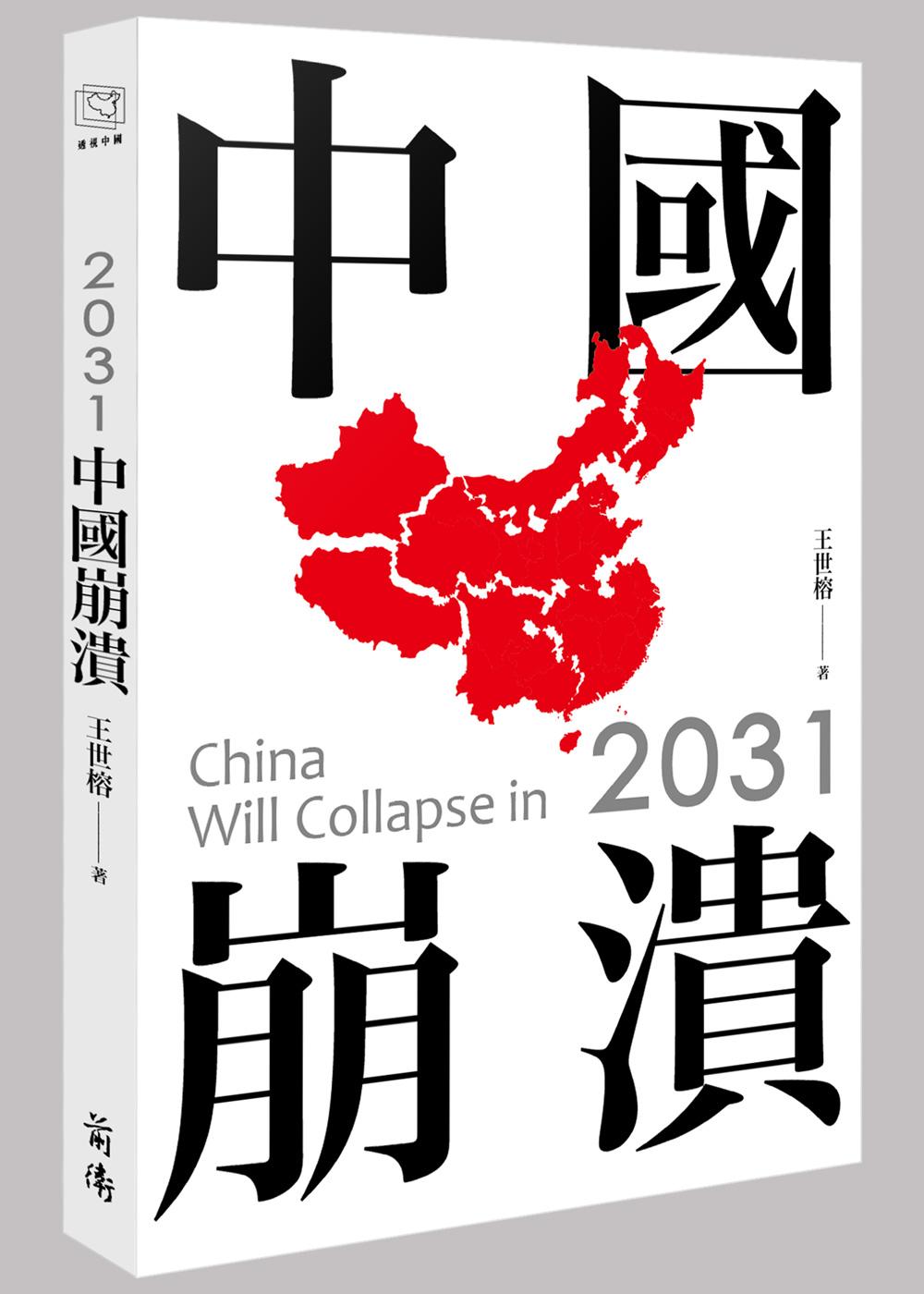 ◤博客來BOOKS◢ 暢銷書榜《推薦》2031中國崩潰
