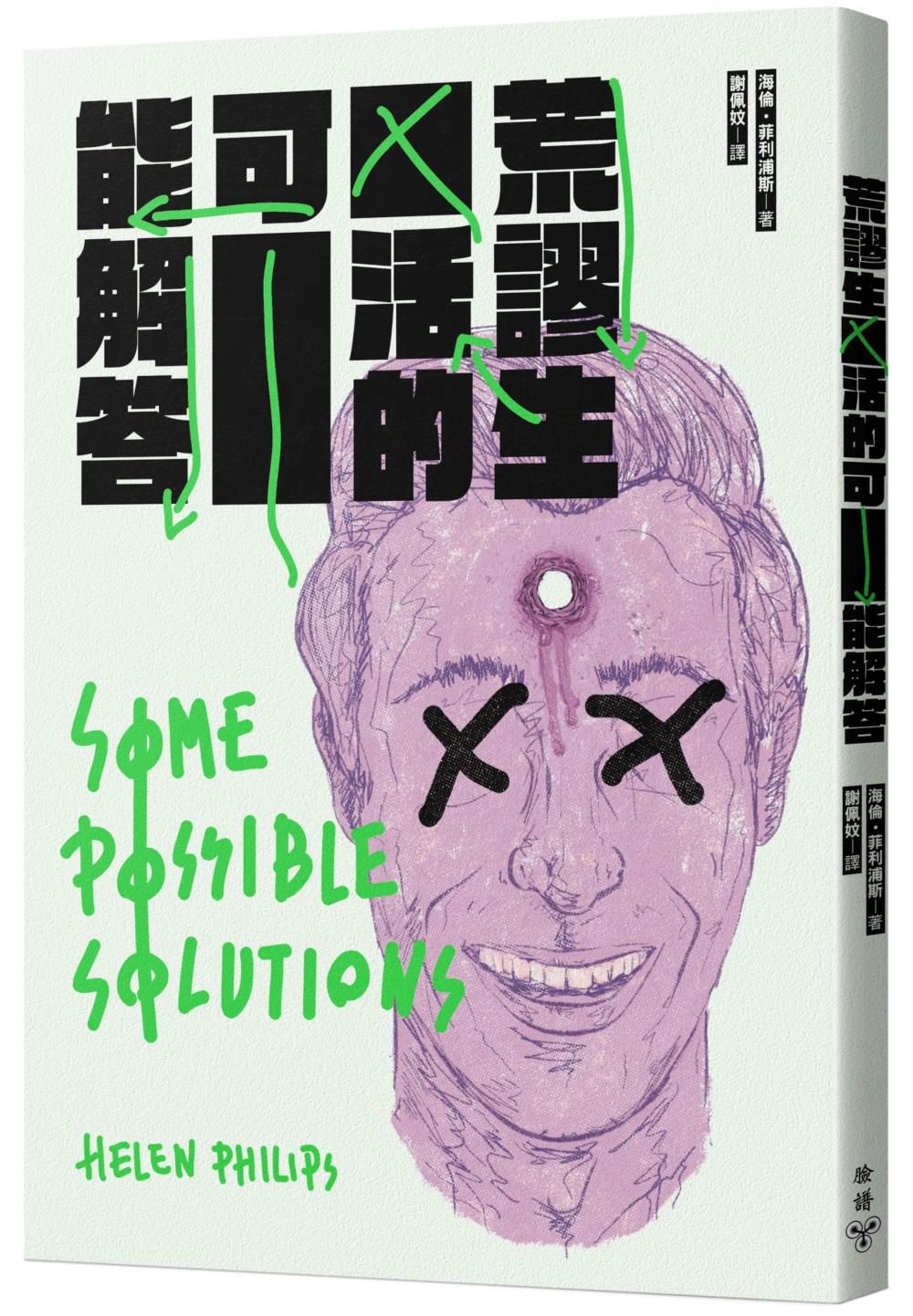 《荒謬生活的可能解答》 商品條碼,ISBN:9789862356371