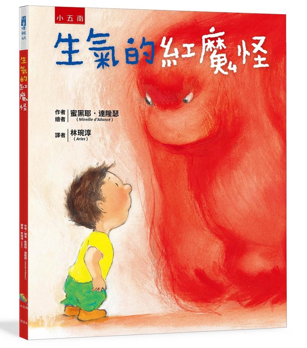 ◤博客來BOOKS◢ 暢銷書榜《推薦》生氣的紅魔怪:協助孩子學習情緒管理,不再是壞脾氣的小霸王!