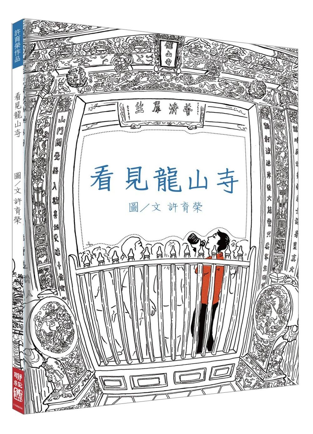 ◤博客來BOOKS◢ 暢銷書榜《推薦》看見龍山寺