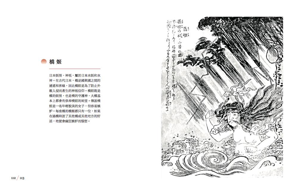 ◤博客來BOOKS◢ 暢銷書榜《推薦》百鬼夜行:妖魔起源