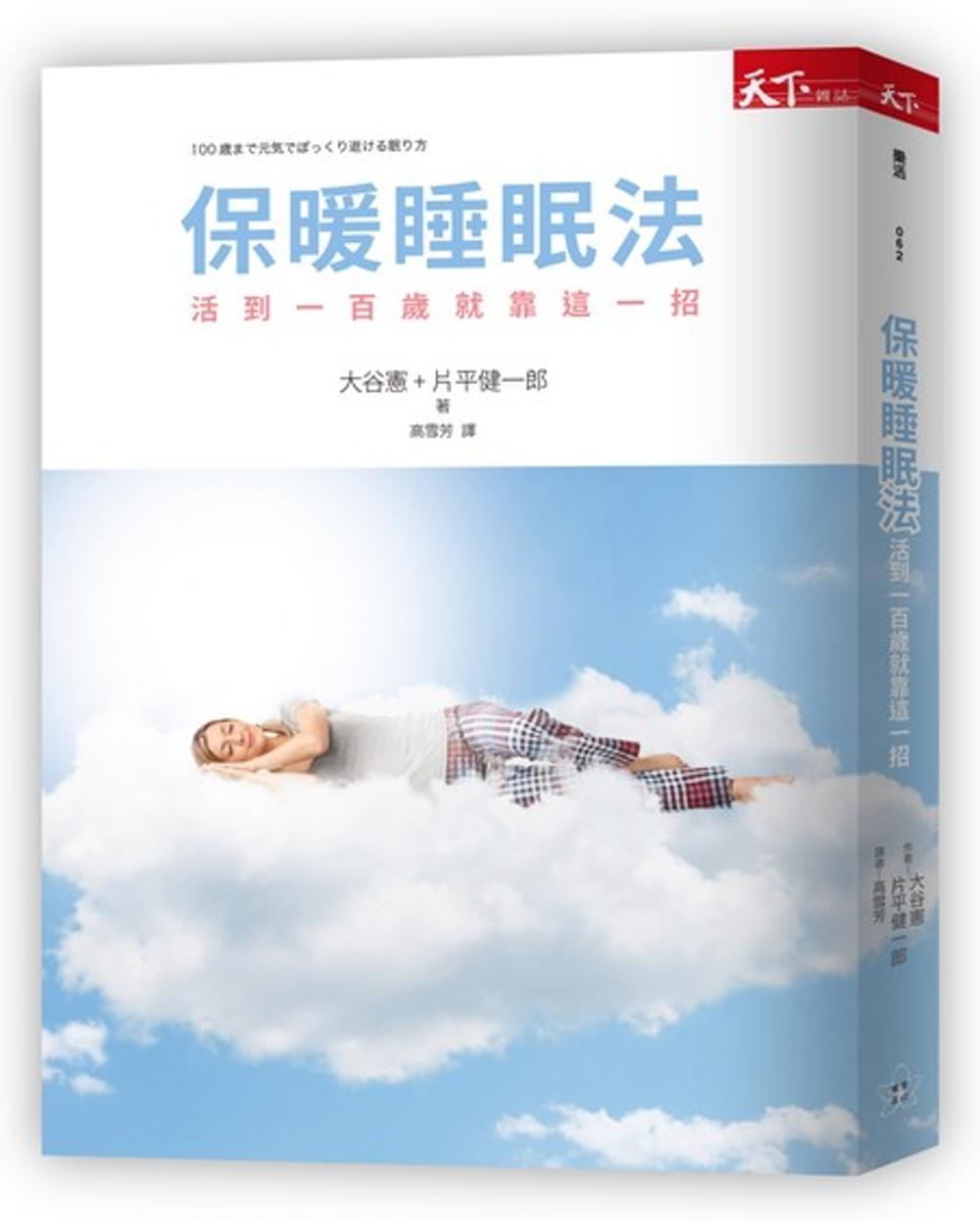 ◤博客來BOOKS◢ 暢銷書榜《推薦》保暖睡眠法:活到一百歲就靠這一招