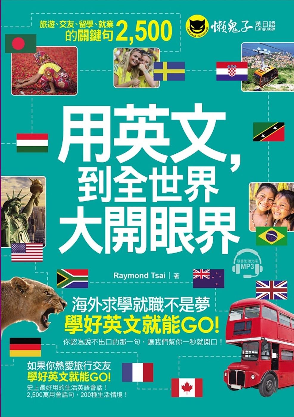 ◤博客來BOOKS◢ 暢銷書榜《推薦》用英文,到全世界大開眼界(附1CD):國外旅遊、交友、留學、就業的關鍵句2,500