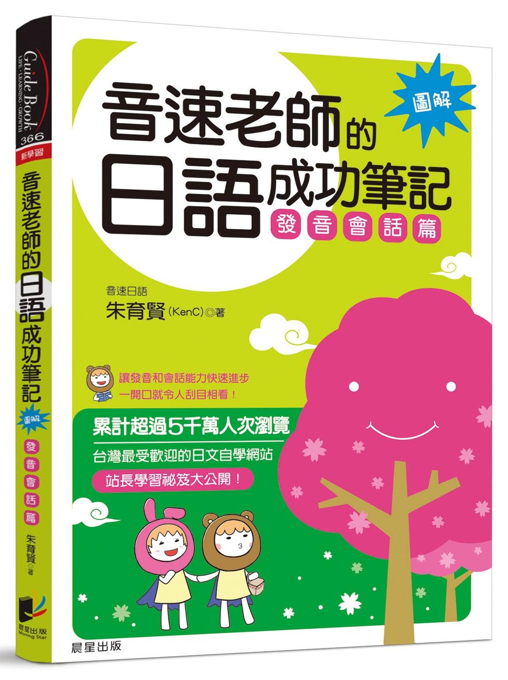 ◤博客來BOOKS◢ 暢銷書榜《推薦》音速老師的日語成功筆記:發音會話篇【圖解版】