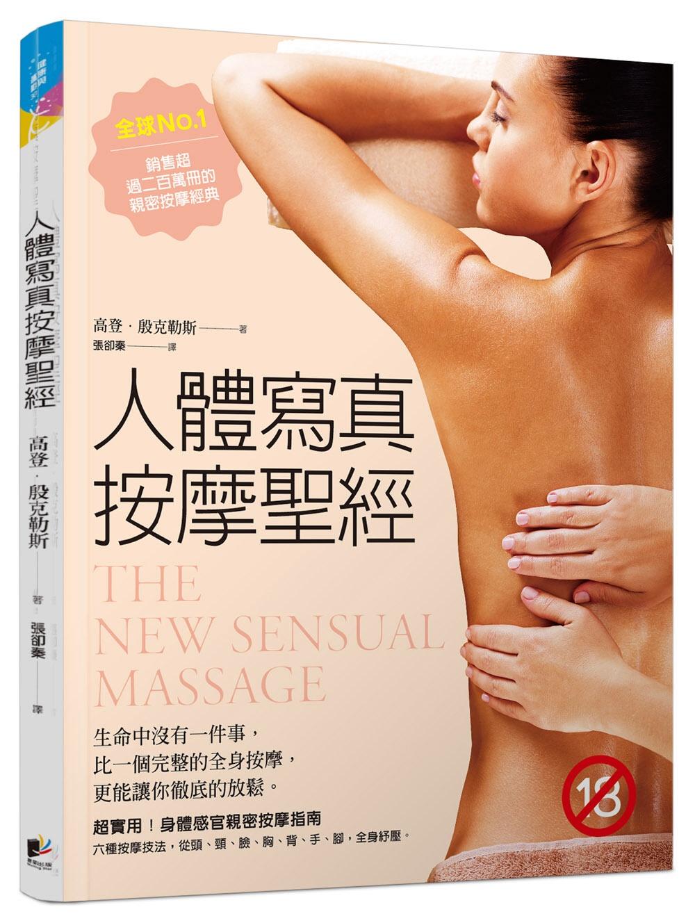 人體寫真按摩聖經:超實用!全身感官按摩指南。以六種按摩技法,從頭、頸、臉、胸、背、手、腳,全身紓壓(限台灣)
