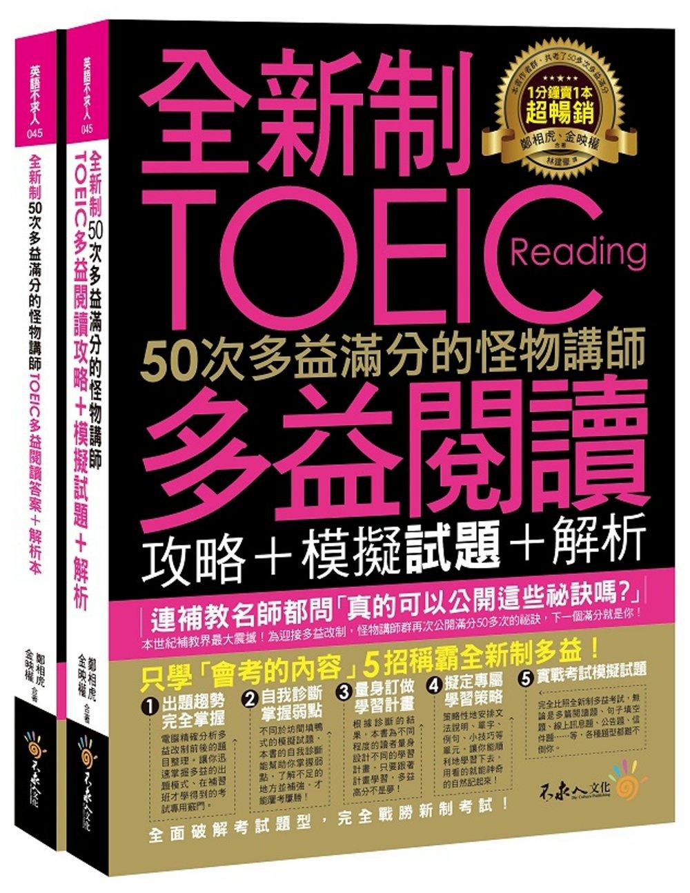 ◤博客來BOOKS◢ 暢銷書榜《推薦》全新制50次多益滿分的怪物講師TOEIC多益閱讀攻略+模擬試題+解析(2書+防水書套)