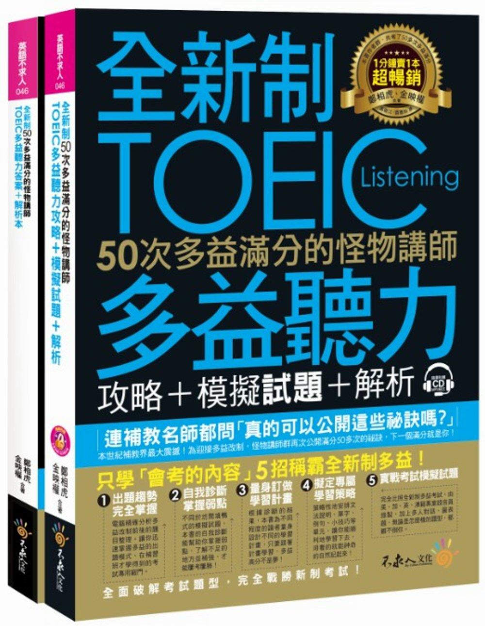 ◤博客來BOOKS◢ 暢銷書榜《推薦》全新制50次多益滿分的怪物講師TOEIC多益聽力攻略+模擬試題+解析(2書+1CD+防水書套)