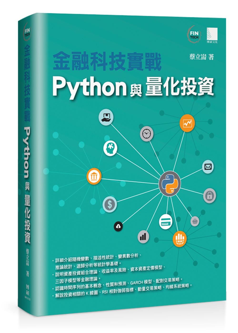 金融科技實戰:Python與量化投資