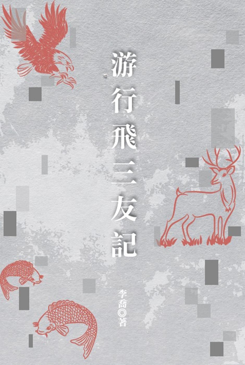 《游行飛三友記》 商品條碼,ISBN:9789573910428