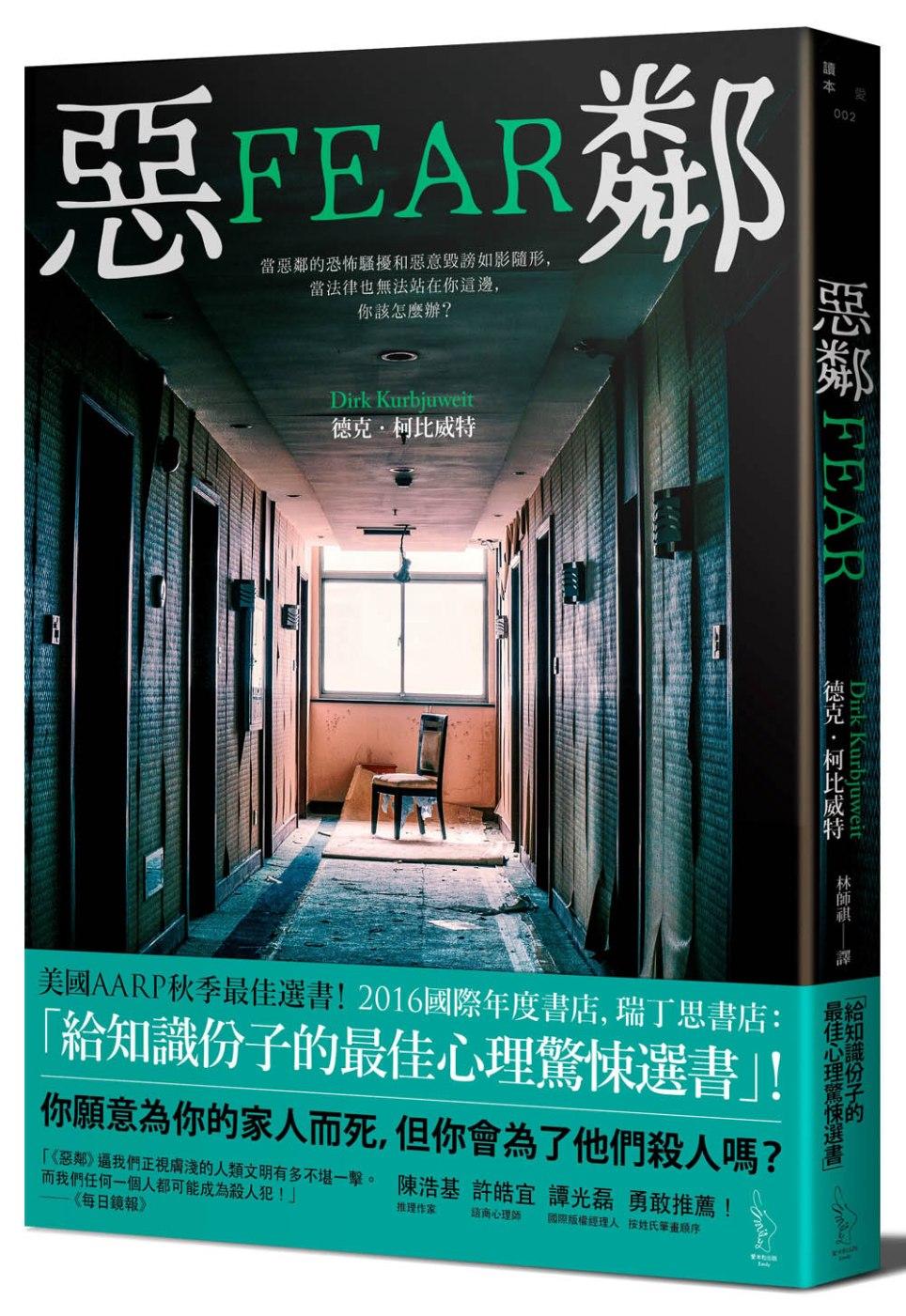 《惡鄰》 商品條碼,ISBN:9789869520676