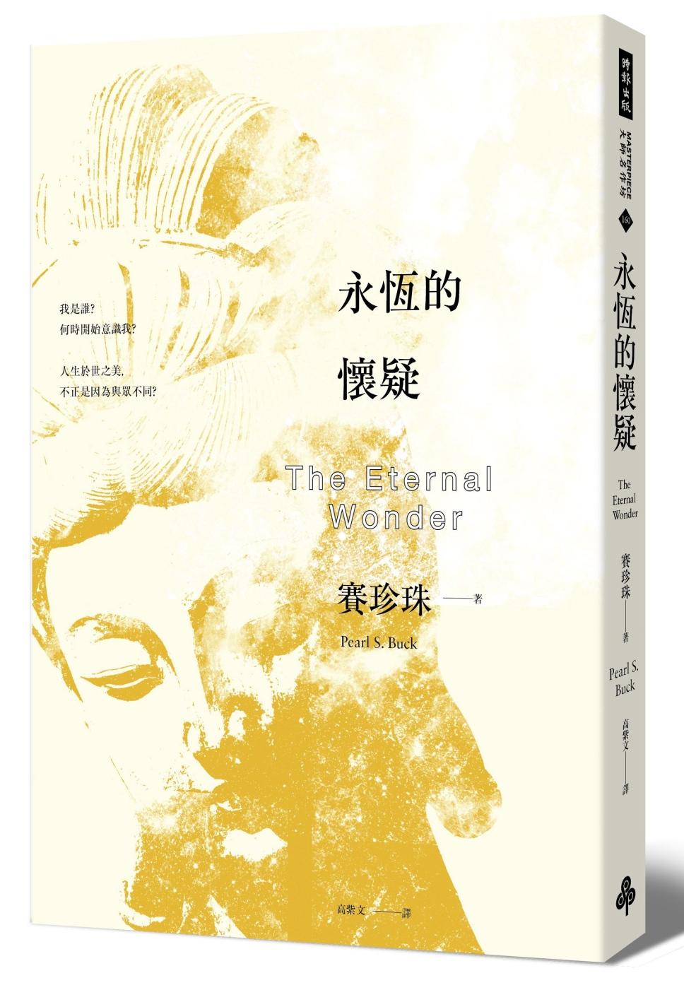 《永恆的懷疑》 商品條碼,ISBN:9789571372662