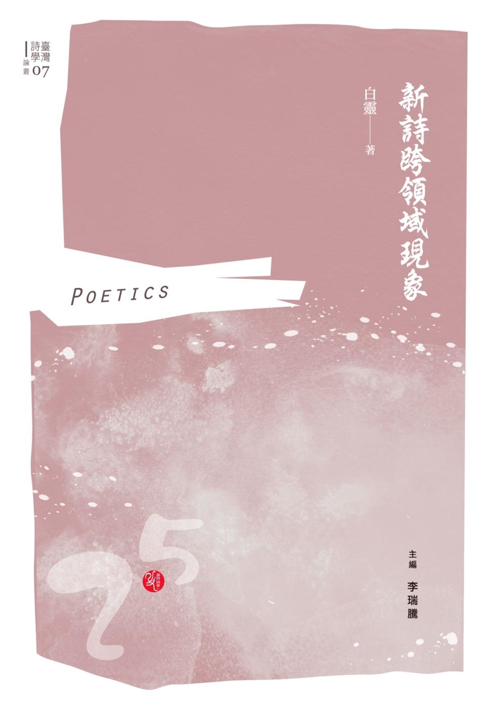 新詩跨領域現象
