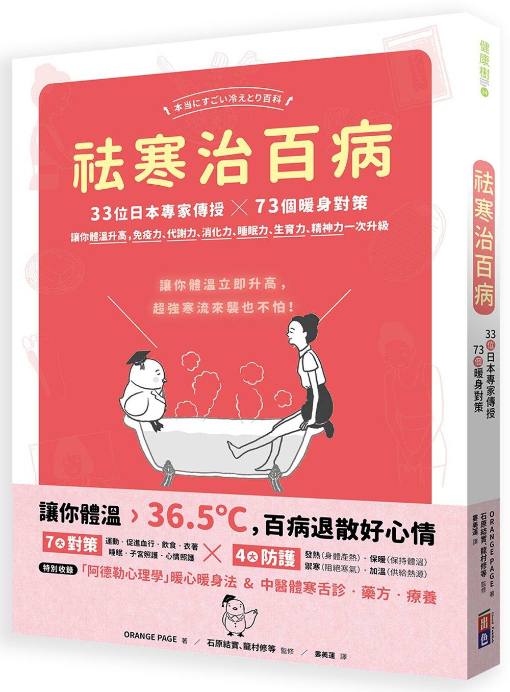 《祛寒治百病:33位日本專家傳授73個暖身對策,讓你體溫升高,免疫力、代謝力、消化力、睡眠力、生育力、精神力一次升級》 商品條碼,ISBN:9789869537933