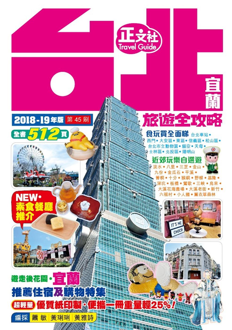 台北宜蘭旅遊全攻略 2018-19年版(第45刷)