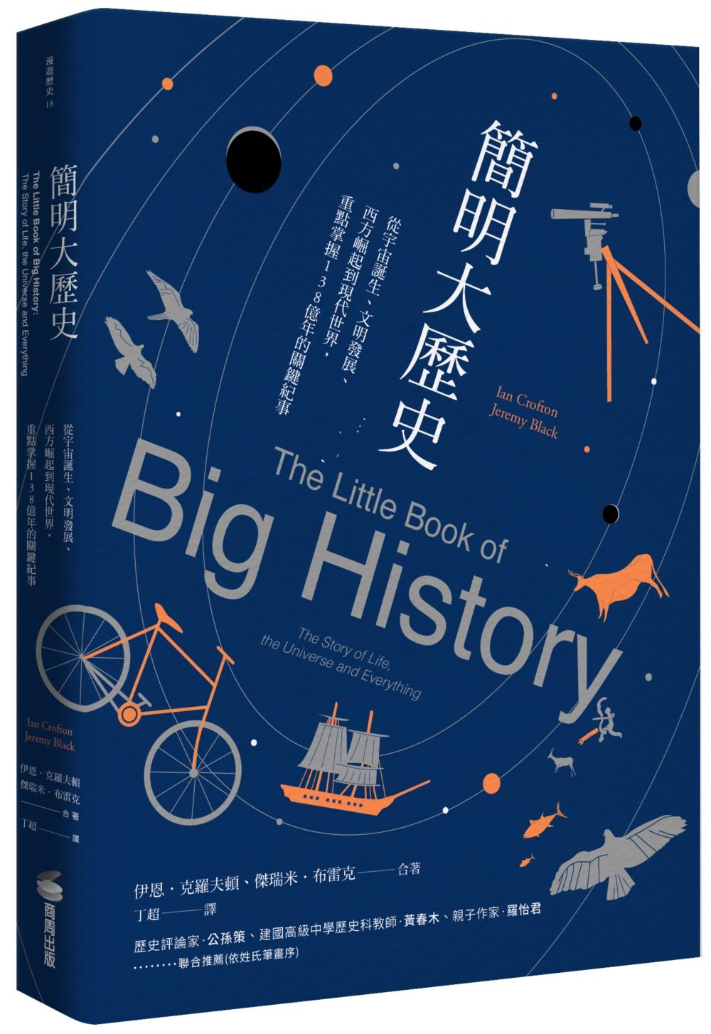 《簡明大歷史:從宇宙誕生、文明發展、西方崛起到現代世界,重點掌握138億年的關鍵紀事》 商品條碼,ISBN:9789864773640