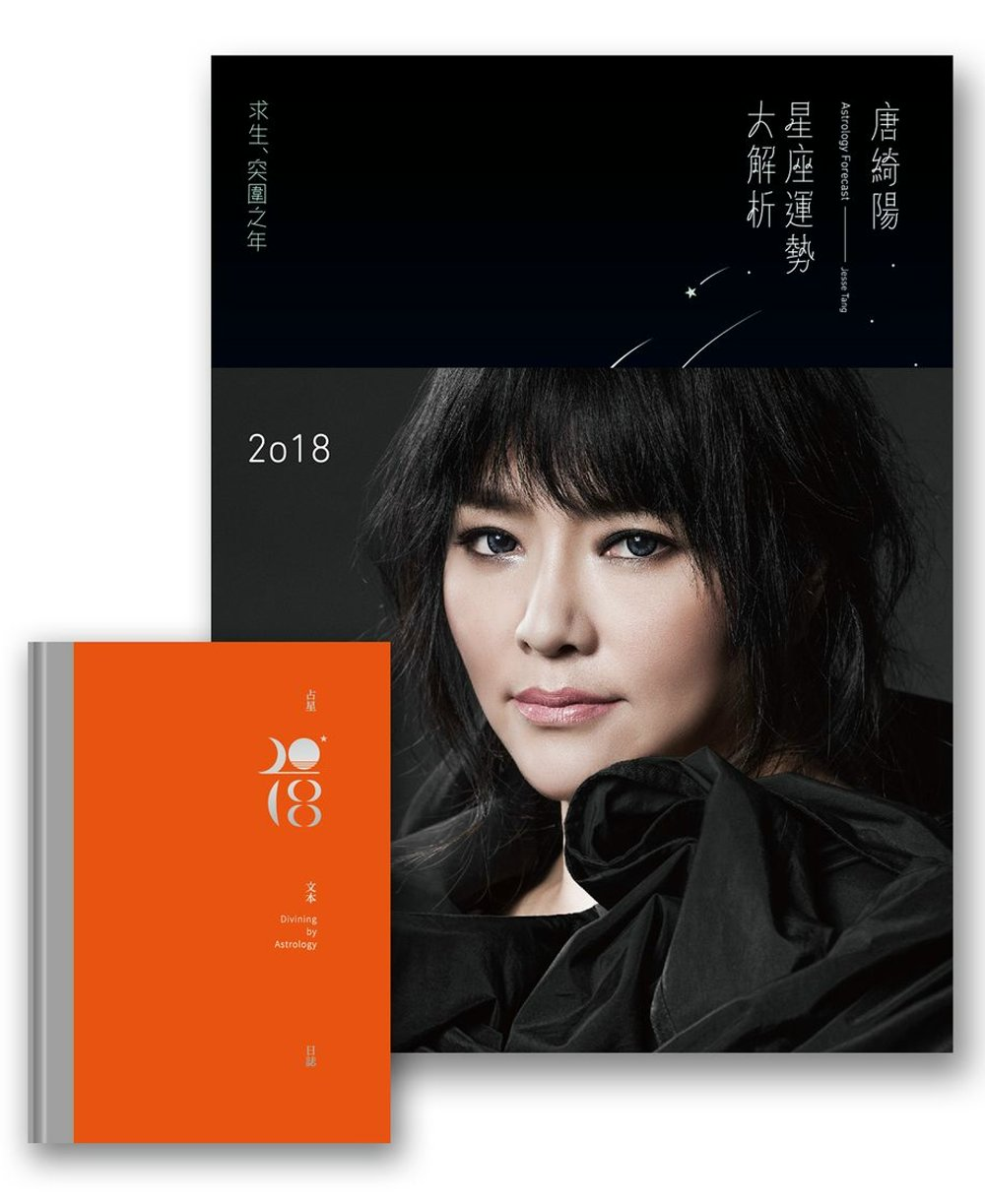 ◤博客來BOOKS◢ 暢銷書榜《推薦》2018唐綺陽星座運勢大解析+2018占星文本