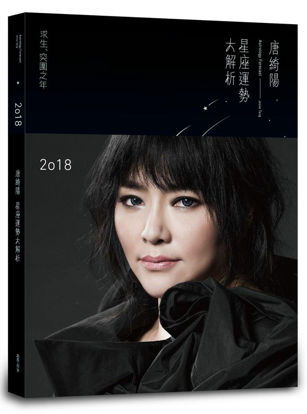 ◤博客來BOOKS◢ 暢銷書榜《推薦》2018唐綺陽星座運勢大解析(簽名版)