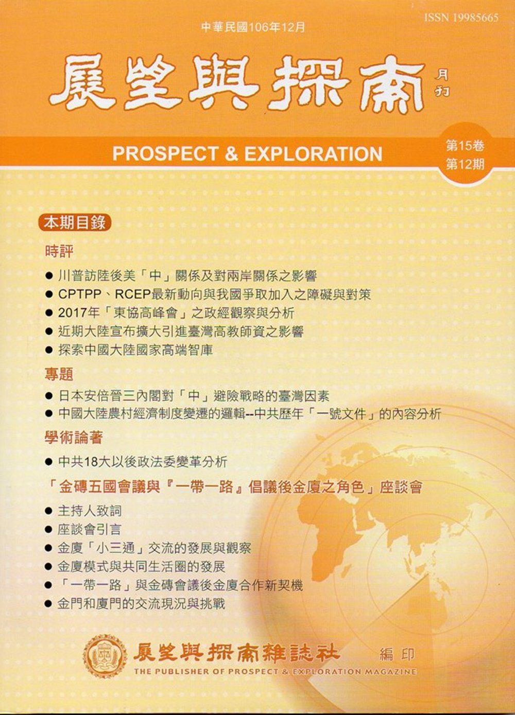 ◤博客來BOOKS◢ 暢銷書榜《推薦》展望與探索月刊15卷12期(106/12)