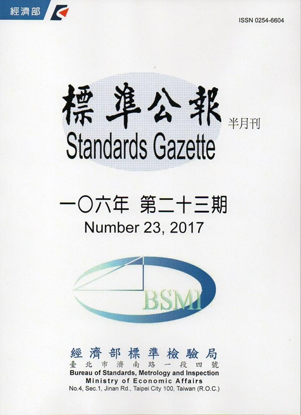 標準公報半月刊106年 第二十三期
