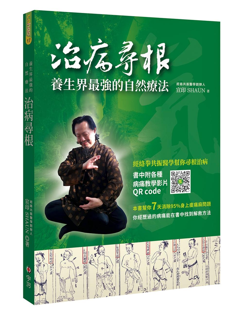 《治病尋根:養生界最強的自然療法》 商品條碼,ISBN:9789864562985