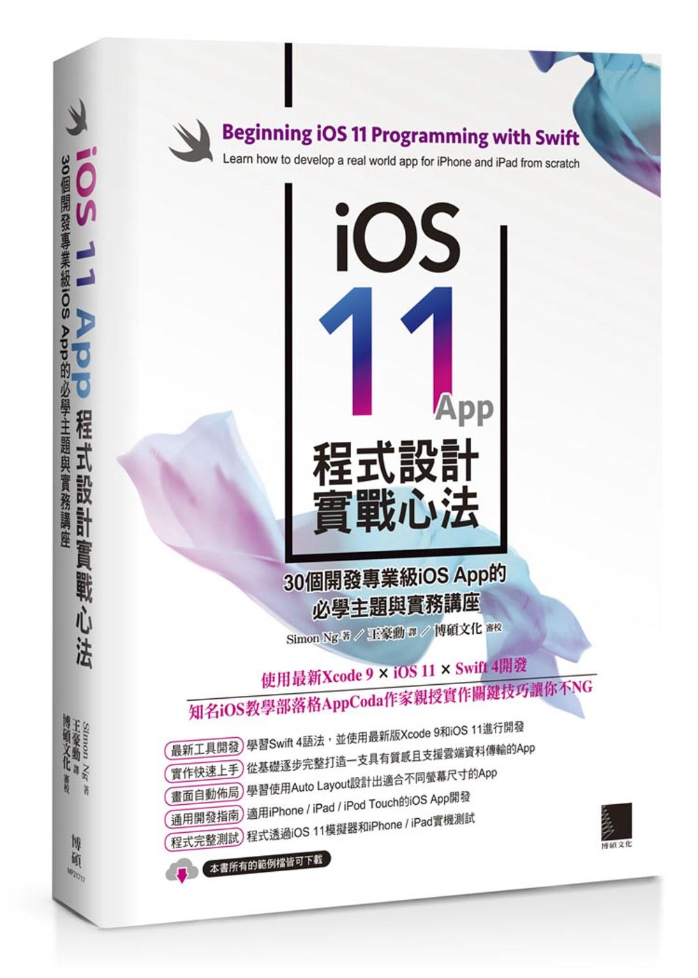 《iOS 11 App程式設計實戰心法:30個開發專業級iOS App的必學主題與實務講座》 商品條碼,ISBN:9789864342716