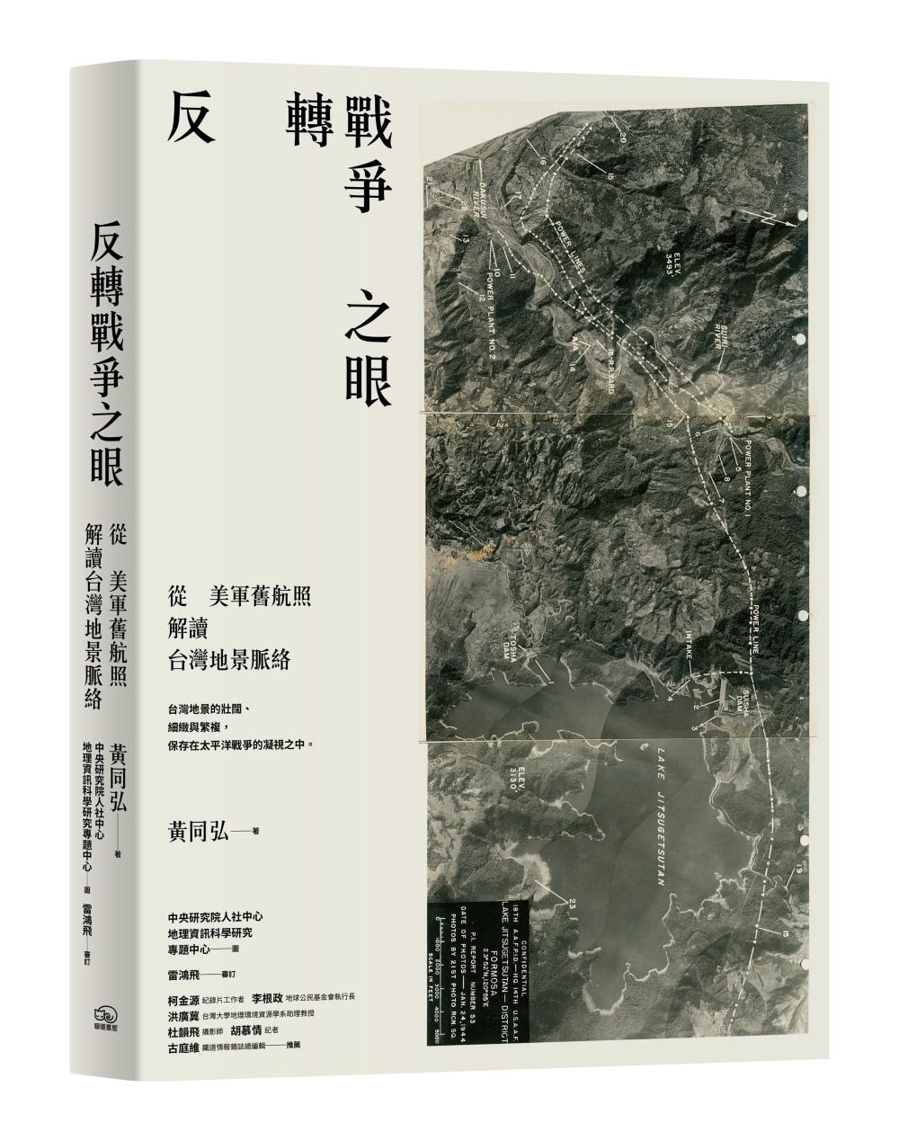 《反轉戰爭之眼:從美軍舊航照解讀台灣地景脈絡》 商品條碼,ISBN:9789869465779