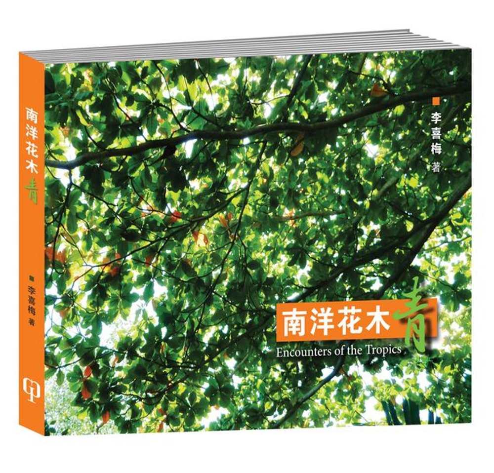 《南洋花木青〈簡體書〉》 商品條碼,ISBN:9789813231498