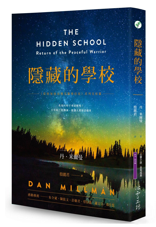◤博客來BOOKS◢ 暢銷書榜《推薦》隱藏的學校