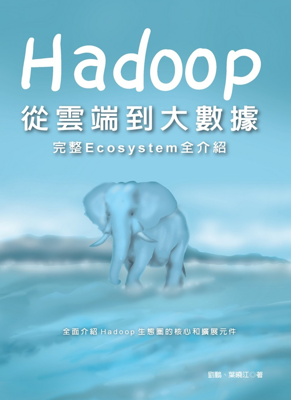 Hadoop:從雲端到大數據完...