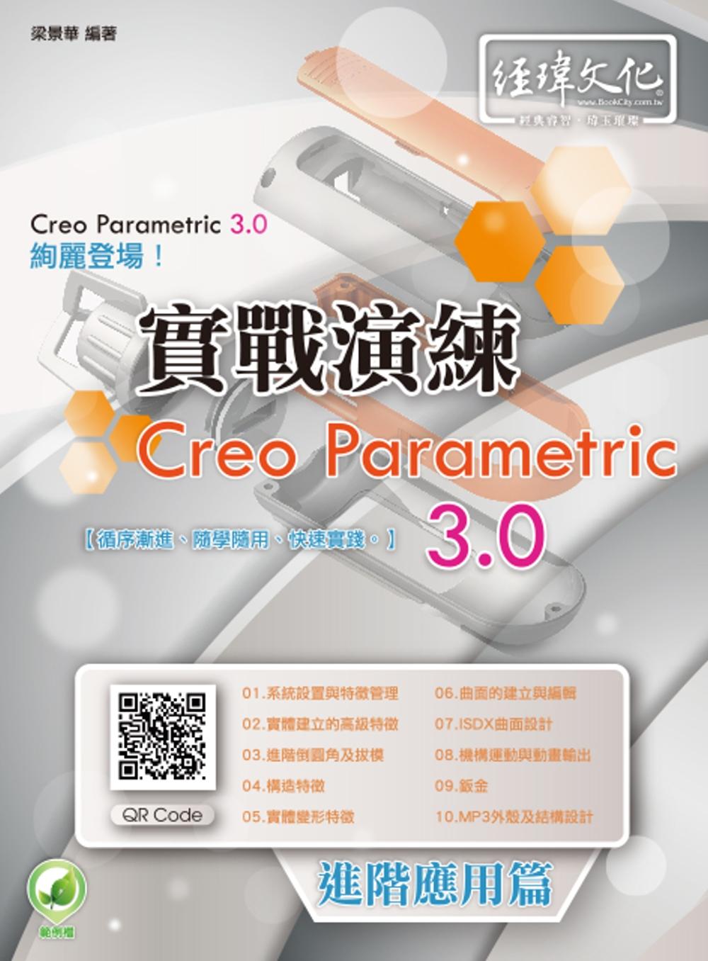 Creo Parametric 3.0 實戰演練:進階應用篇(附綠色範例檔)