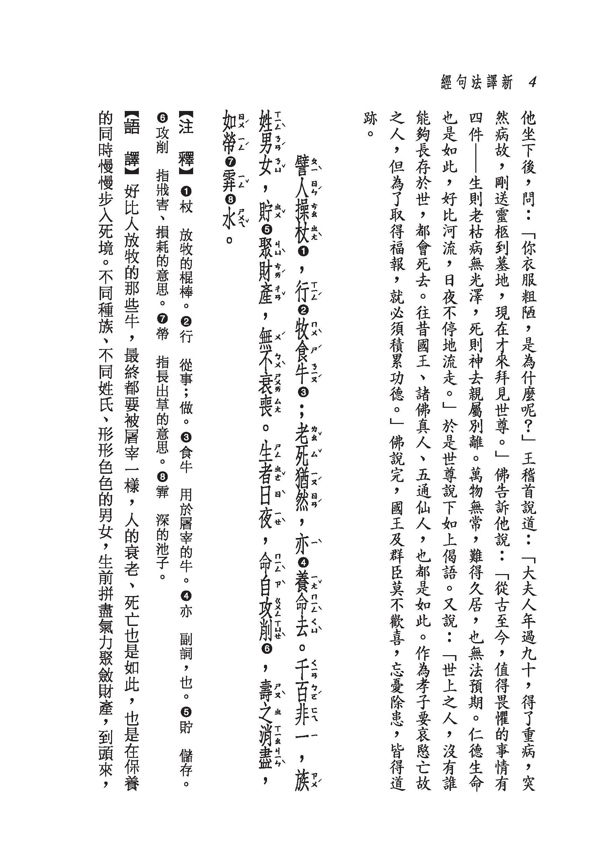◤博客來BOOKS◢ 暢銷書榜《推薦》新譯法句經