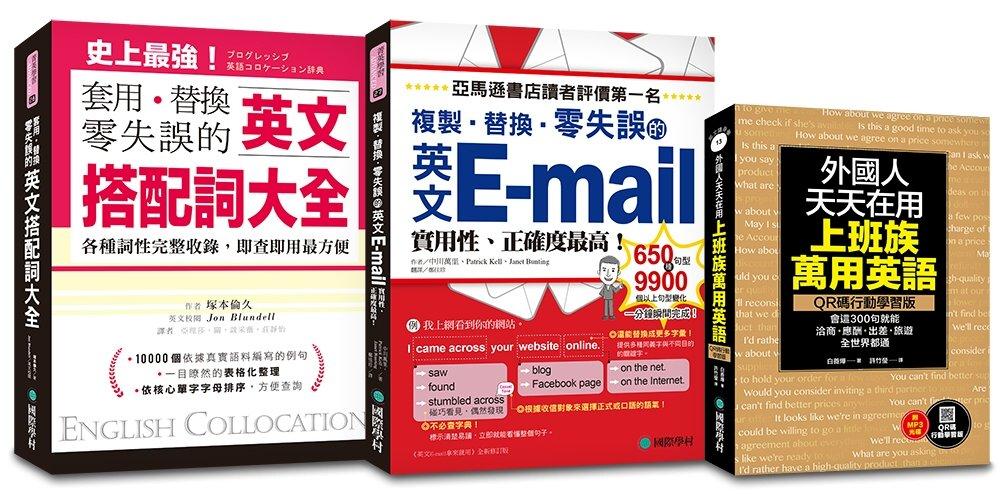 萬用英語獨家套書:工作、旅遊、E-mail、搭配詞大全集,一套需求都滿足(《上班族萬用英語》附1MP3)
