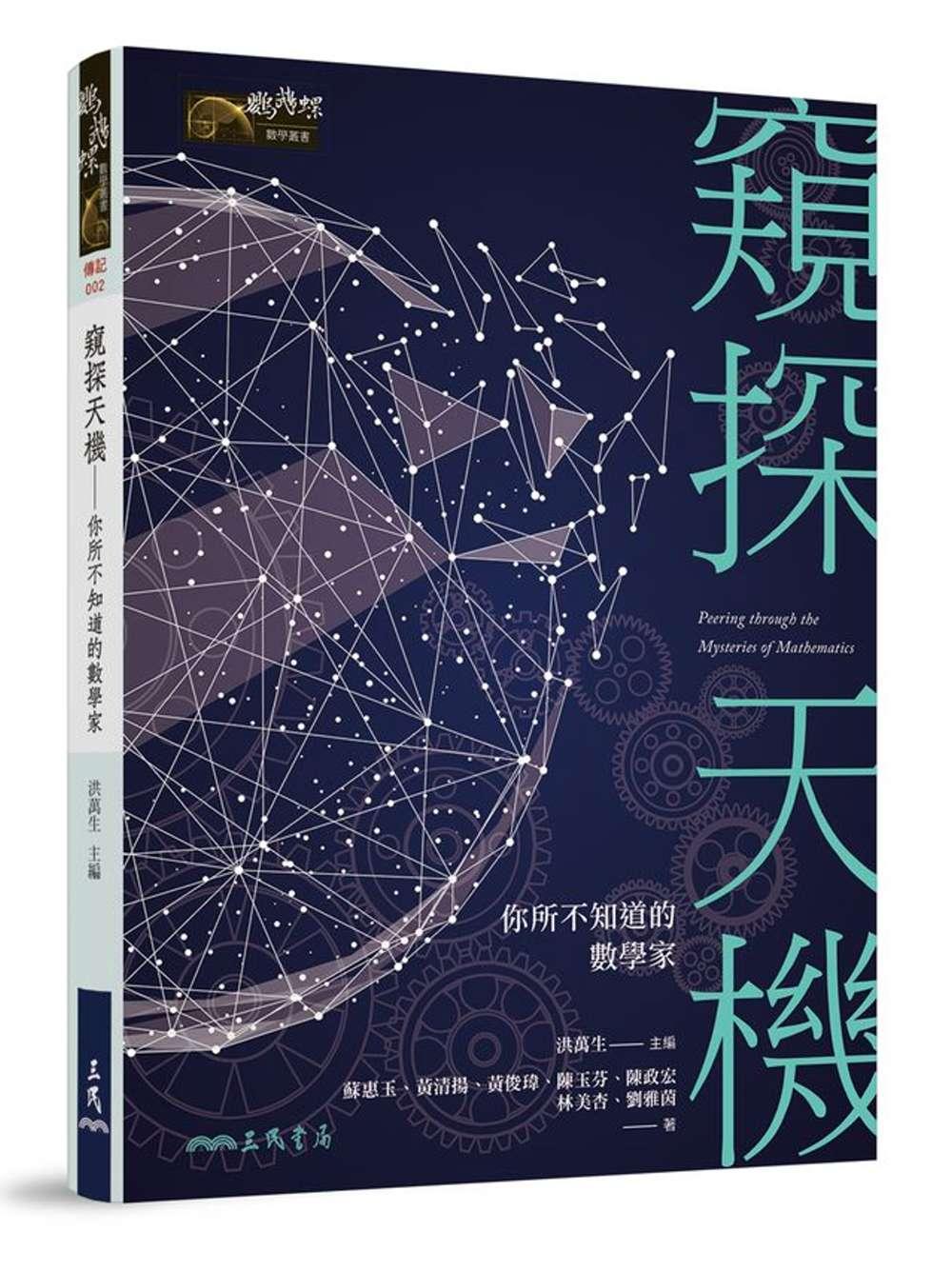 ◤博客來BOOKS◢ 暢銷書榜《推薦》窺探天機:你所不知道的數學家