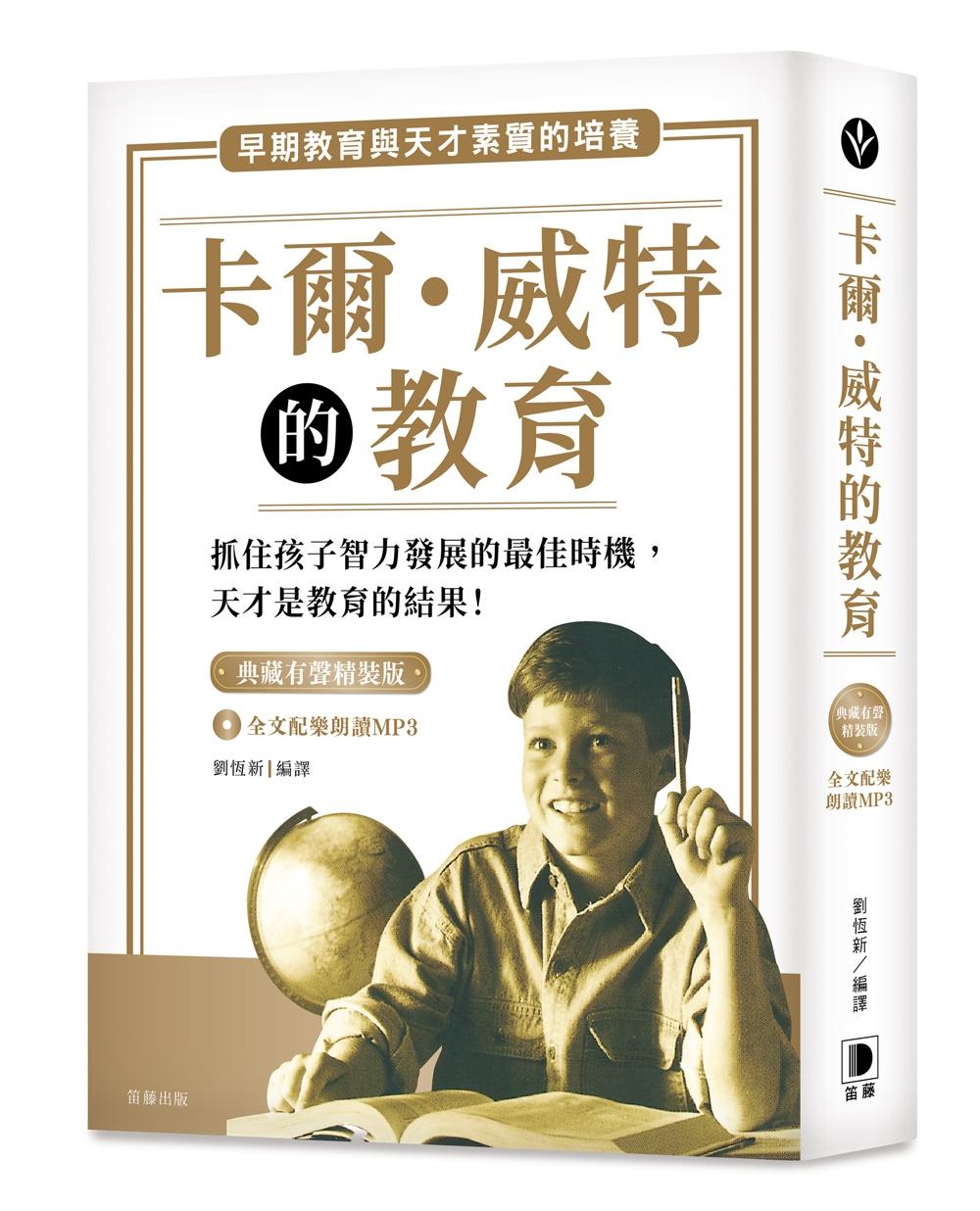 卡爾.威特的教育 典藏有聲精裝版(全文配樂朗讀MP3):早期教育與天才素質的培養【二版】