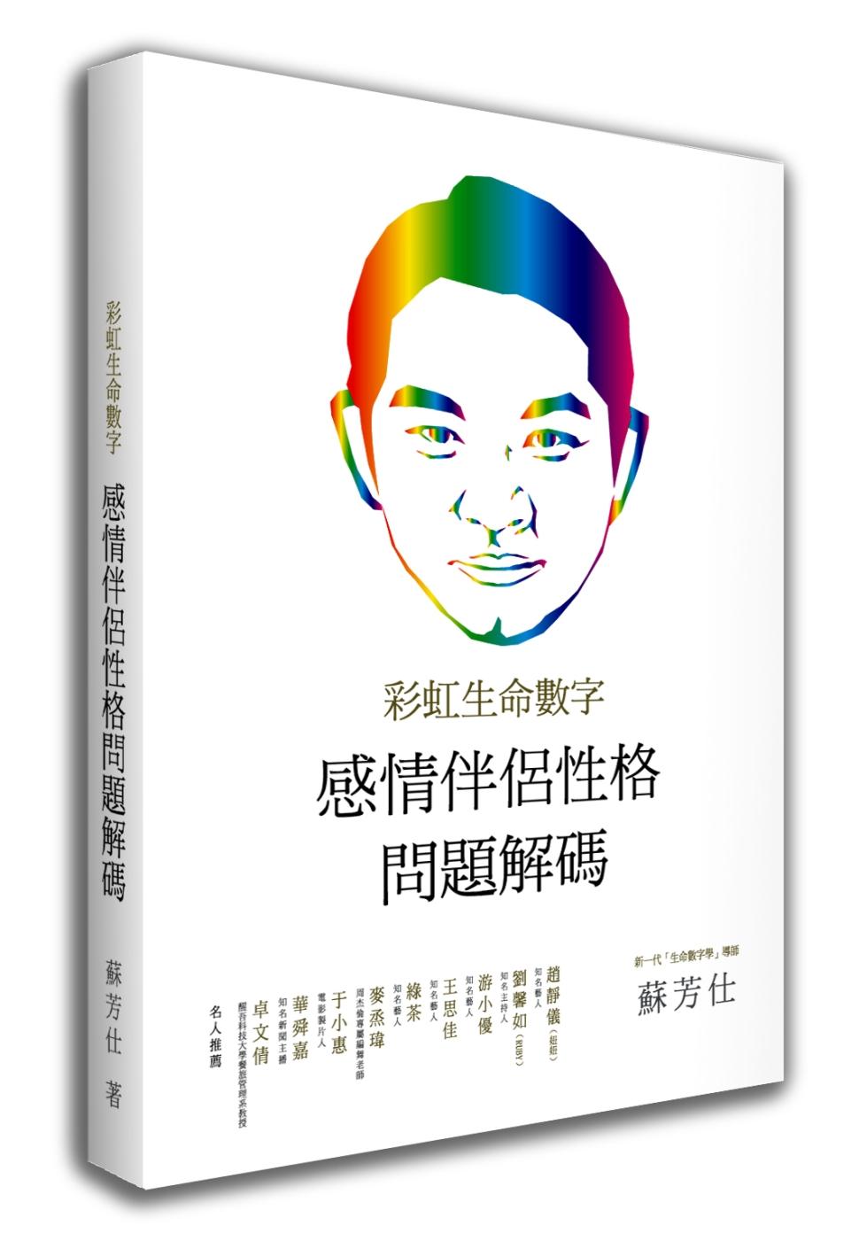 ◤博客來BOOKS◢ 暢銷書榜《推薦》感情伴侶性格問題解碼:彩虹生命數字