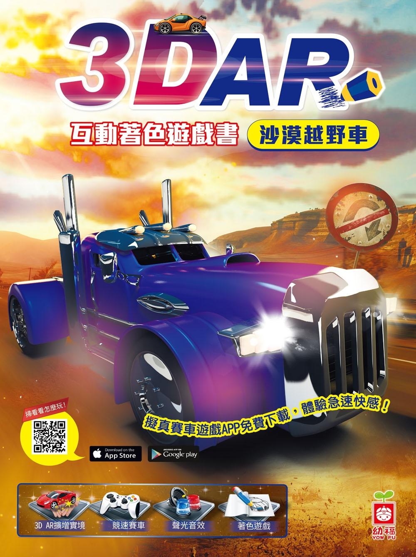3D AR互動著色遊戲書:沙漠越野車