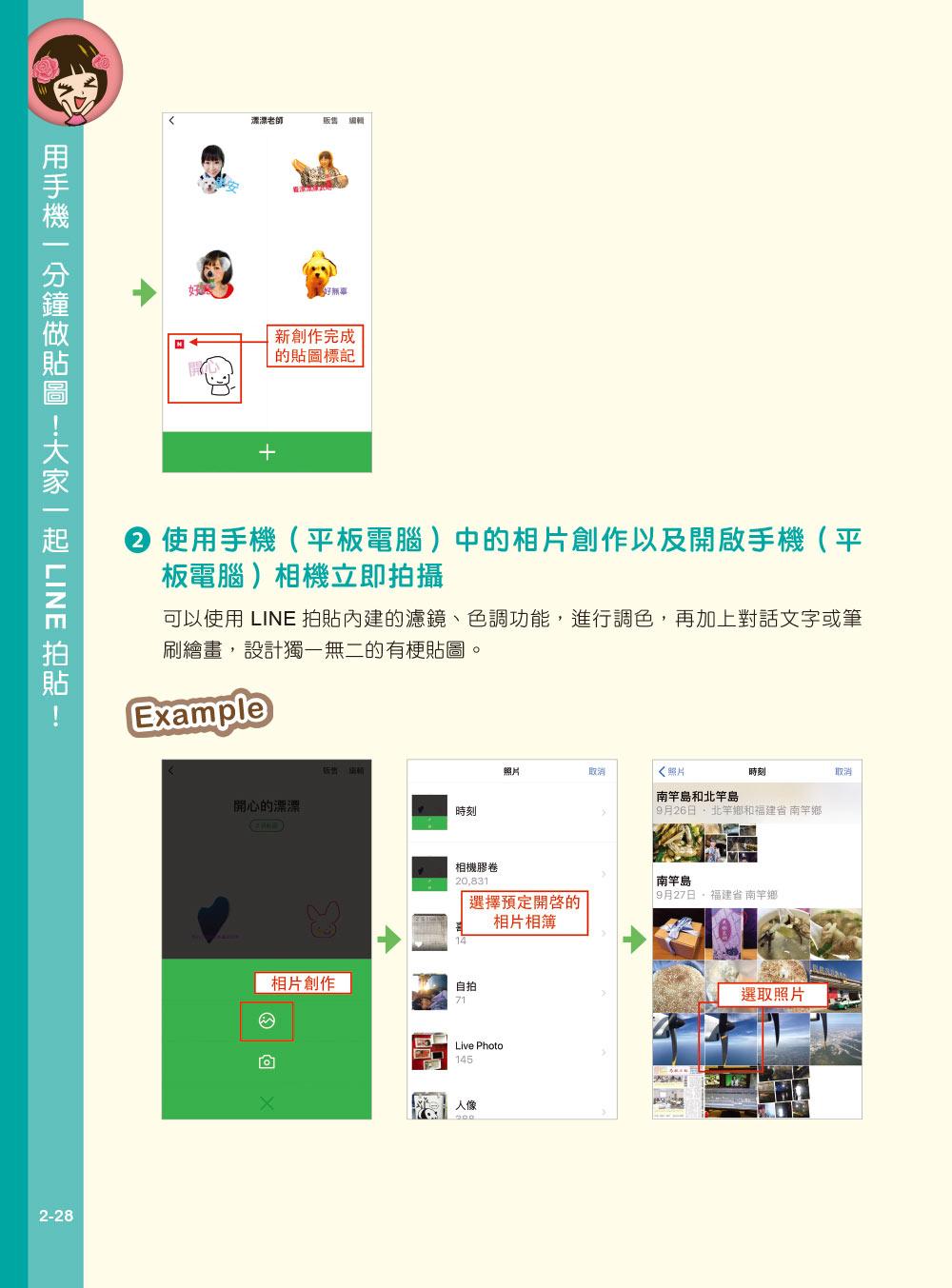 ◤博客來BOOKS◢ 暢銷書榜《推薦》用手機一分鐘做貼圖!大家一起LINE拍貼!