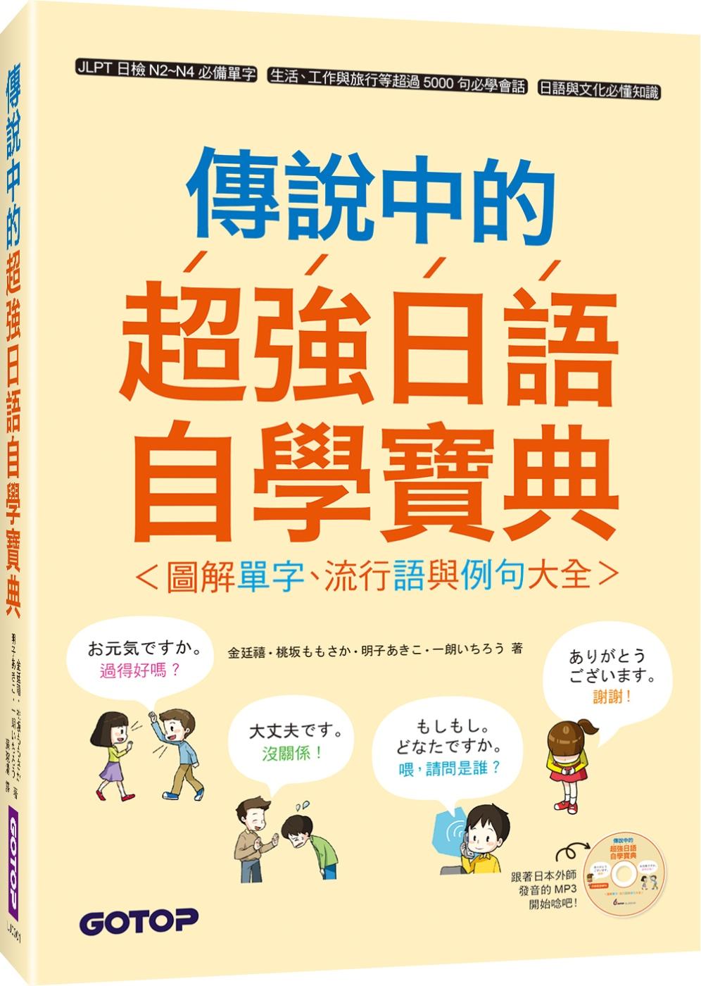 ◤博客來BOOKS◢ 暢銷書榜《推薦》傳說中的超強日語自學寶典:圖解單字、流行語與例句大全