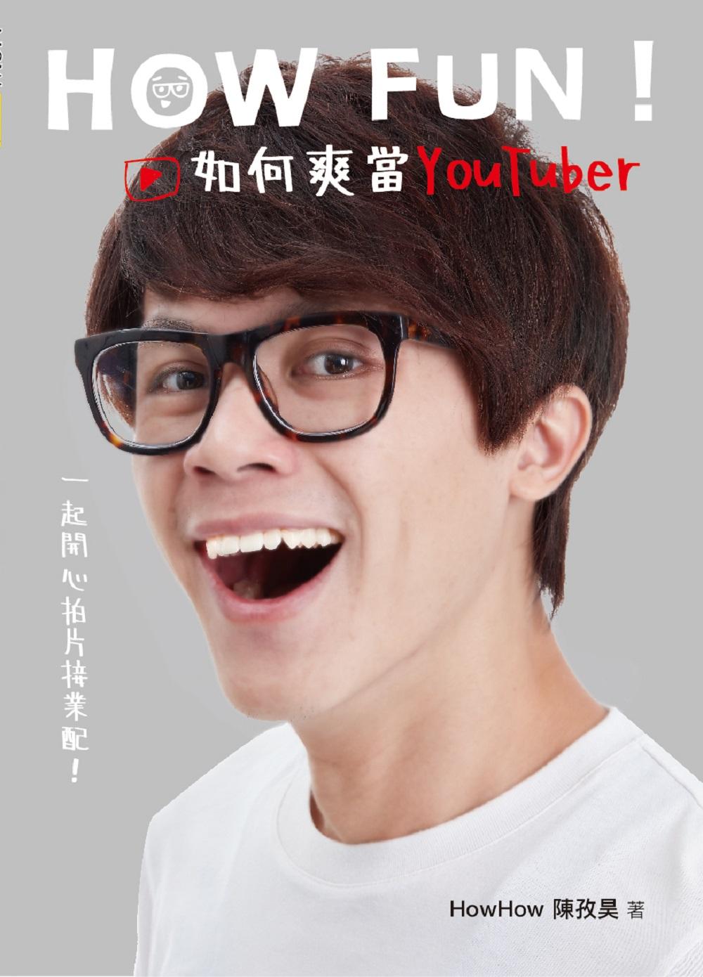 ◤博客來BOOKS◢ 暢銷書榜《推薦》How Fun!如何爽當YouTuber:一起開心拍片接業配!