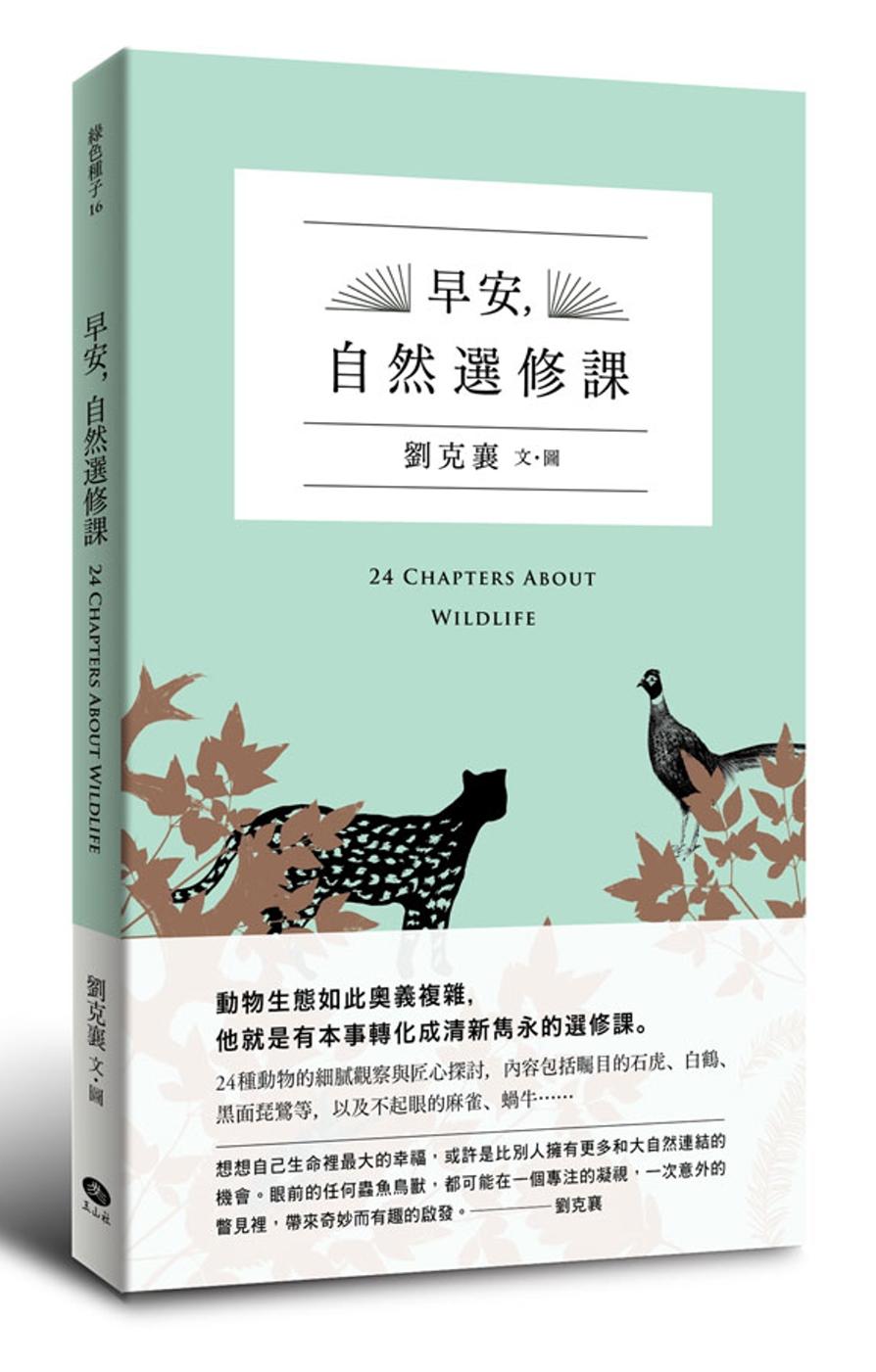 《早安,自然選修課》 商品條碼,ISBN:9789862941829