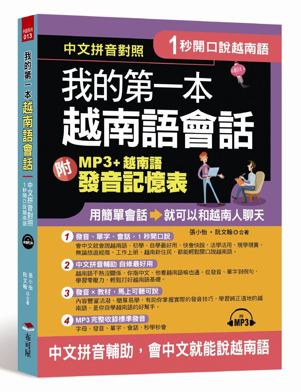 1秒開口說:我的第一本越南語會話 (附MP3 + 越南語發音記憶表)