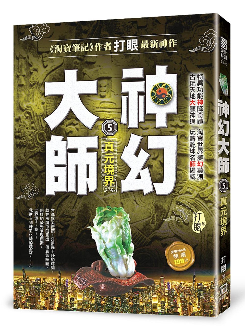 《神幻大師5:真元境界》 商品條碼,ISBN:9789863525134