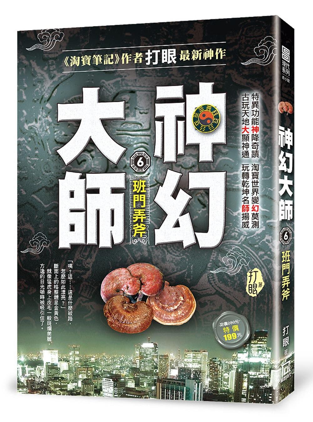 《神幻大師6:班門弄斧》 商品條碼,ISBN:9789863525141