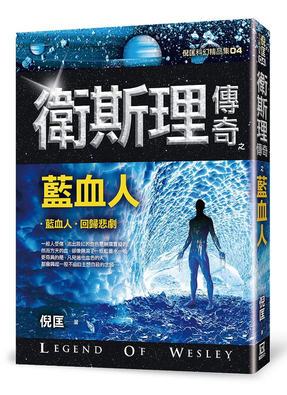 《衛斯理傳奇之藍血人【精品集】(新版)》 商品條碼,ISBN:9789863525288