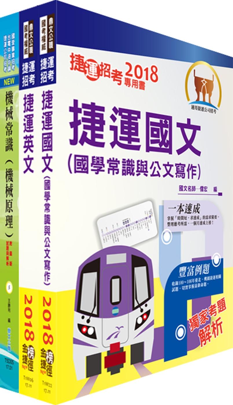 淡海輕軌招考(車輛維修工程師、技術員)套書(贈題庫網帳號、雲端課程)