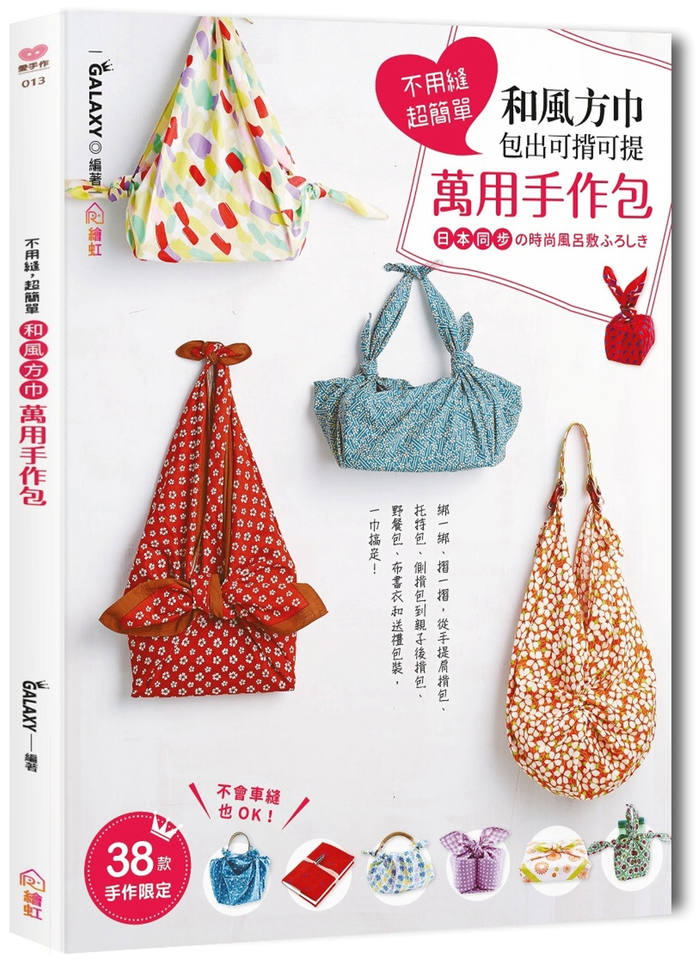 《不用縫 超簡單 和風方巾 包出可揹可提 萬用手作包》 商品條碼,ISBN:9789869540674
