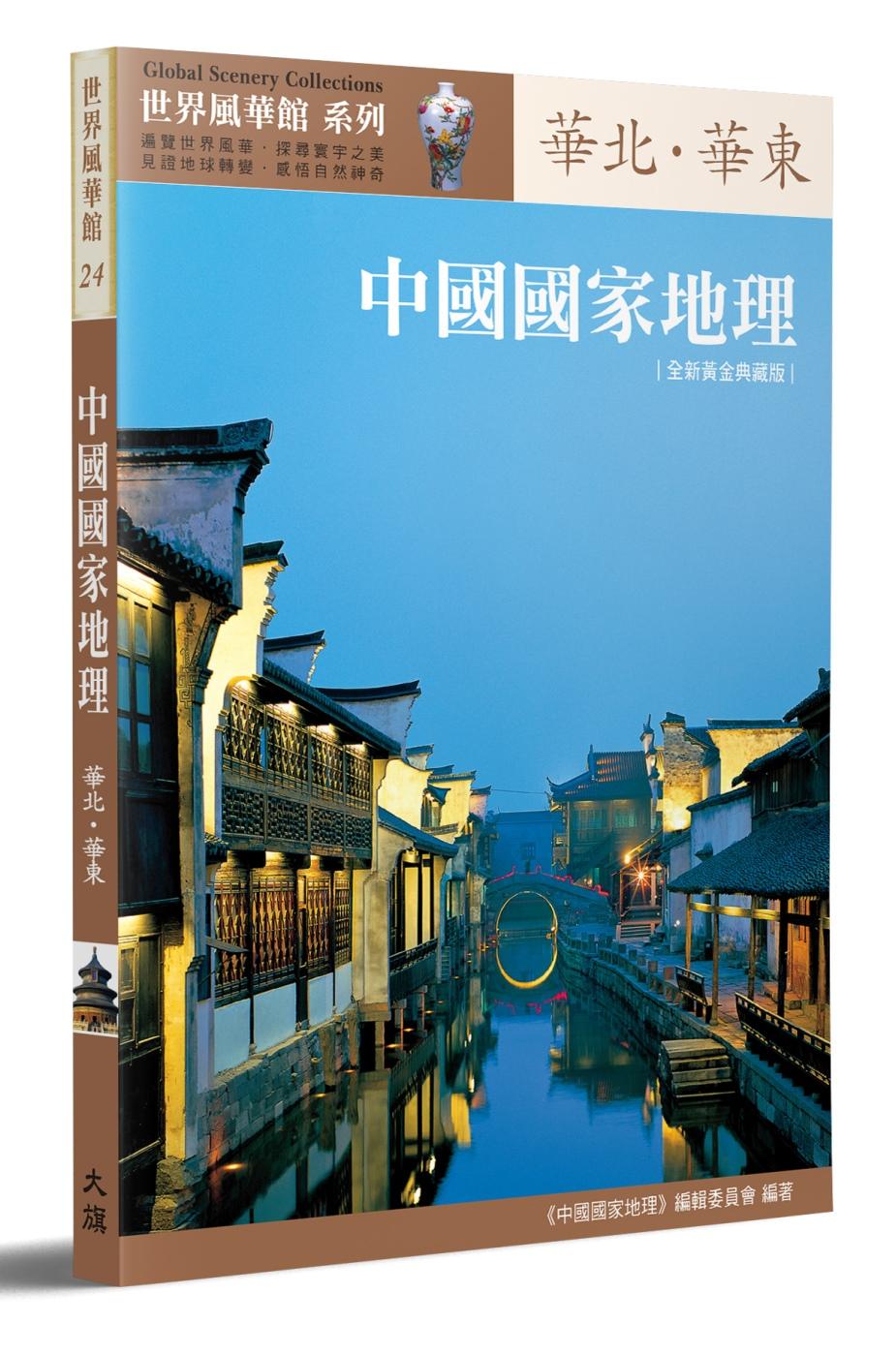 中國國家地理:華北‧華東〔全新...